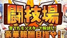 『千年の巨神』が大型アップデートを実施!「闘技場」の実装や新アイテムなどを追加!