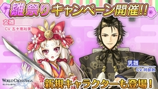 『ワールドクロスサーガ -時と少女と鏡の扉-』が雛祭りキャンペーンを開催中!