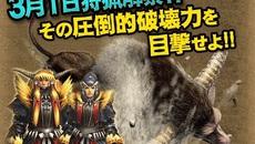 『モンスターハンター エクスプロア』3/1より「強襲!ラージャン!」が狩猟解禁!