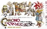 『クロノ・トリガー』PC版がSteamにて配信開始&スマホ版もアップグレード!