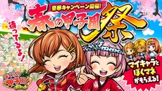 『ぼくらの甲子園!ポケット』が特別キャンペーン「春の甲子園祭」を実施中!
