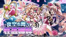 『戦姫絶唱シンフォギアXD UNLIMITED』が「夜空を舞う怪盗姉妹」配信!