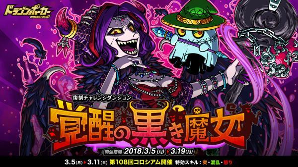 『ドラゴンポーカー』で復刻チャレンジダンジョン「覚醒の黒き魔女」が開催!