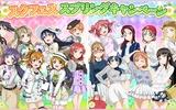 『ラブライブ!スクールアイドルフェスティバル』スプリングキャンペーンを実施!