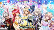 『クイズRPG 魔法使いと黒猫のウィズ』5周年記念キャンペーンをスタート!