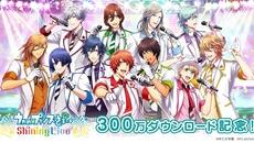 『うたの☆プリンスさまっ♪ Shining Live』300万DLキャンペーン!