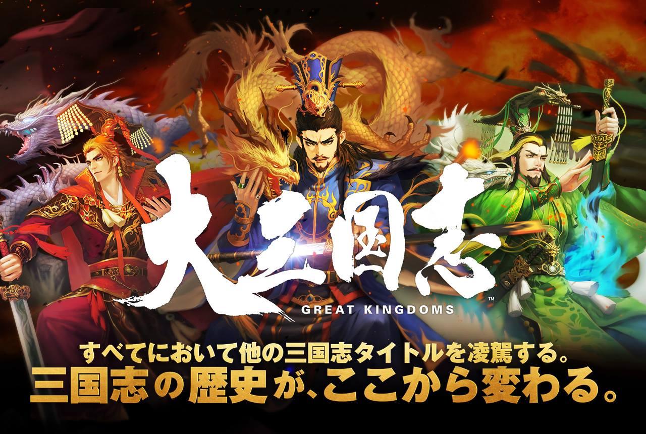 『大三国志』がサーバー合併実施で「第3シーズン」移行を発表!