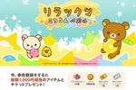 人気キャラクターの「リラックマ」がLINE GAMEに登場! 『LINE リラックマころろんパズル』事前登録開始!