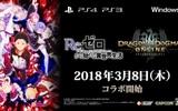 『DDON』×『Re:ゼロから始める異世界生活』コラボレーションを開催!
