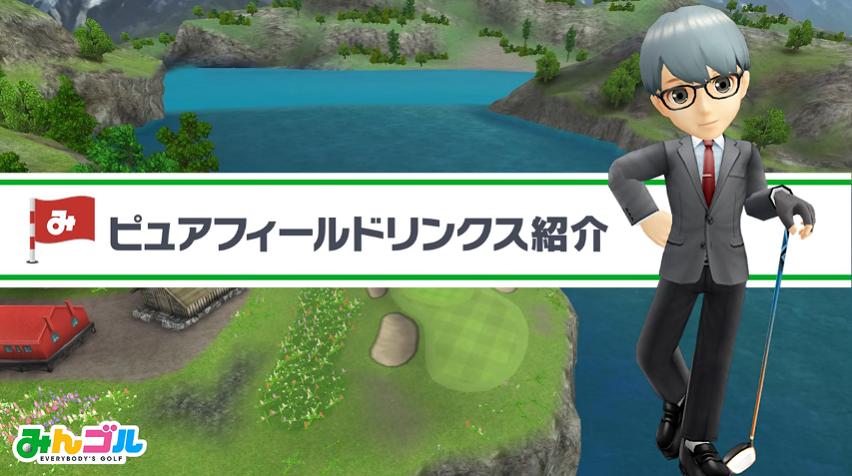 『みんゴル』ニュージーランドが舞台の新コース「ピュアフィールドリンクス」追加!