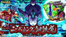 『ドラゴンポーカー』復刻スペシャルダンジョン「ニーベルングの鋼鉄竜」を開催中!