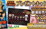 『名探偵コナンパズル 盤上の連鎖』劇場版公開直前プレゼントキャンペーンを開始!