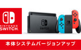 「Nintendo Switch」本体システムが5.0.0にバージョンアップ!