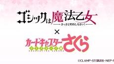 『ゴシックは魔法乙女』×『カードキャプターさくら クリアカード編』コラボ決定!
