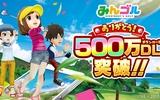 『みんゴル』500万ダウンロード突破を記念したフェス&キャンペーンを開催!