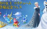 『ディズニー マジックキングダムズ』に「アナと雪の女王」新コスチューム登場!