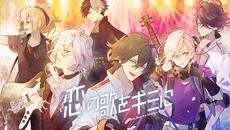 『イケメンライブ 恋の歌をキミに』今夏サービス決定&事前登録キャンペーン開始!