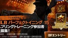 『MLBパーフェクトイニング15』3月12日までクローズドβテストの参加者募集!