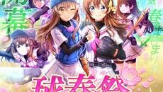 『八月のシンデレラナイン』にて大型キャンペーン「球春祭」が開幕!