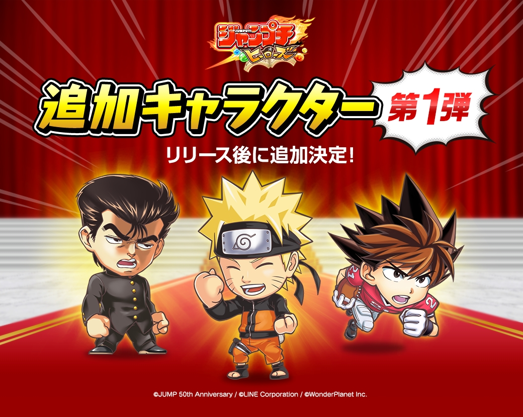 『ジャンプチ ヒーローズ』新たに8作品のキャラクター登場が決定!