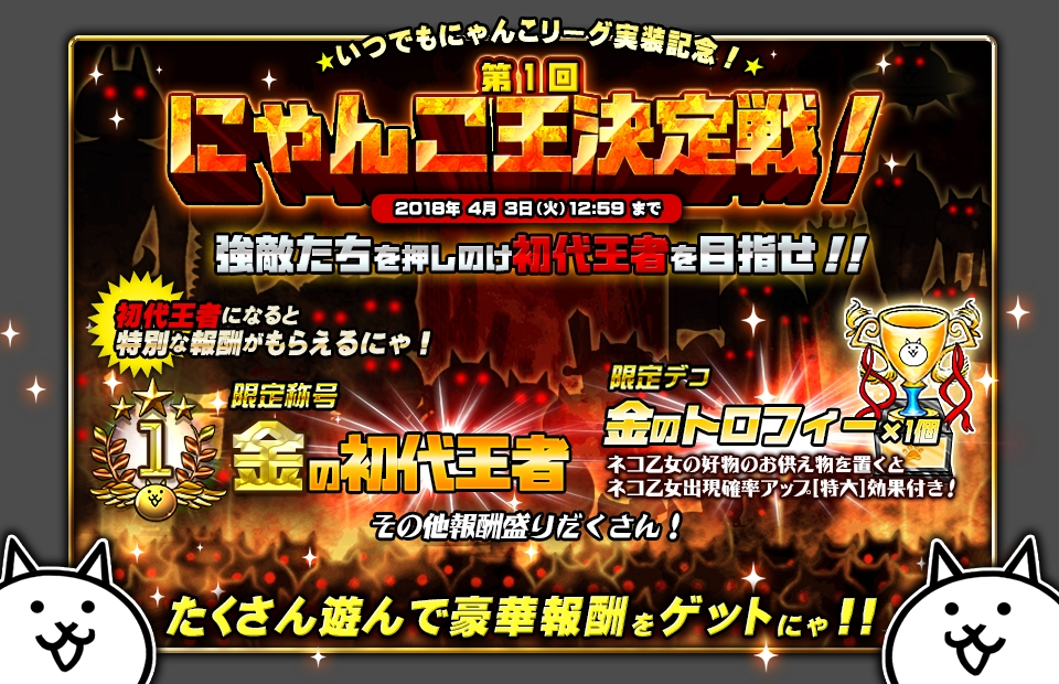 『みんなで にゃんこ大戦争』対人戦型の新コンテンツ実装&記念イベント同時開催!
