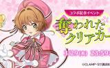 『ゴシックは魔法乙女』×『カードキャプターさくら クリアカード編』コラボ開始!