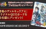 『戦場のヴァルキュリア4』が発売&ダウンロードコンテンツの情報公開!