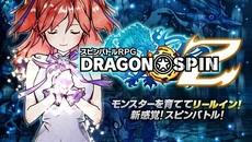『ドラゴン★スピンZ』の事前登録開始!フライング ガチャ導入決定!