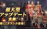 『リネージュ2 レボリューション』超大型アップデート実施&LRランクが登場!
