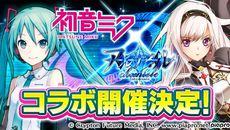『アルテイルクロニクル』が「初音ミク」とのコラボレーション第2弾開催決定!