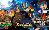 『ドラゴンポーカー』が『バトルネットワーク ロックマン エグゼ』とのコラボ開催!