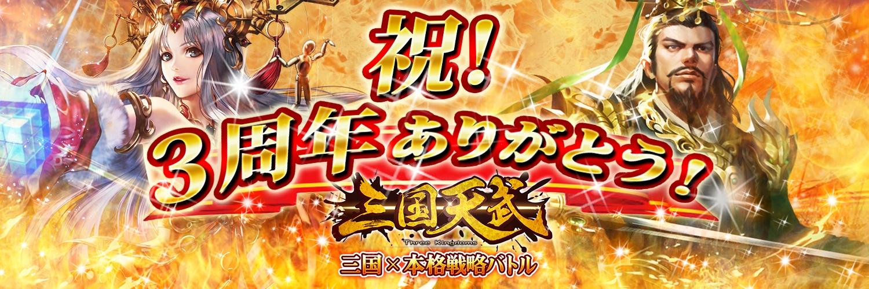 『三国天武~本格戦略バトル~』3周年を記念した大型イベントをスタート!