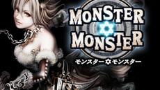 「モンスター☆モンスター 」 4周年記念の新機軸イベント 「モンチェス」 が登場!
