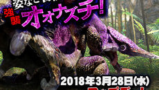 『モンスターハンター エクスプロア』3/28より「強襲!オオナズチ!」狩猟解禁!