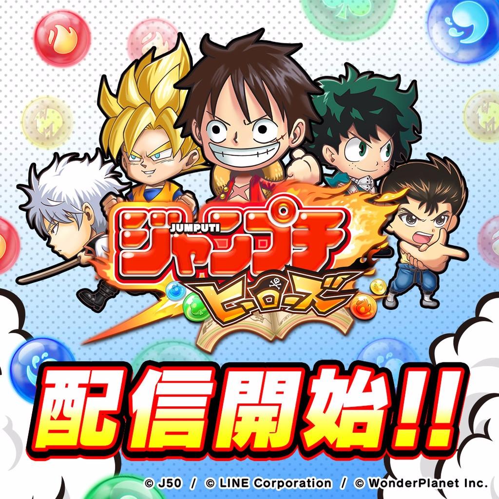 『ジャンプチ ヒーローズ』友情・努力・勝利!体感プチプチRPGがサービス開始!