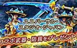 『MHXR』×『ユニバーサル・スタジオ・ジャパン』コラボキャンペーンを実施!