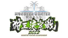 『モンスターハンター:ワールド』狩王決定戦後半4大会の決勝クエスト情報を公開!