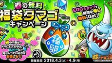 『城とドラゴン』で「春の無料福袋タマゴキャンペーン」が開催!