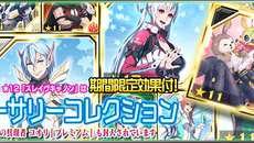 『PSO2es』新esスクラッチ「アニバーサリーコレクション」を配信!