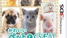 『かわいいペットとくらそう! わんニャン&アイドルアニマル』が3DSで発売!