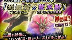 『MHXR』4/6より「強襲!イビルジョー&ロアルドロス亜種!」初配信!