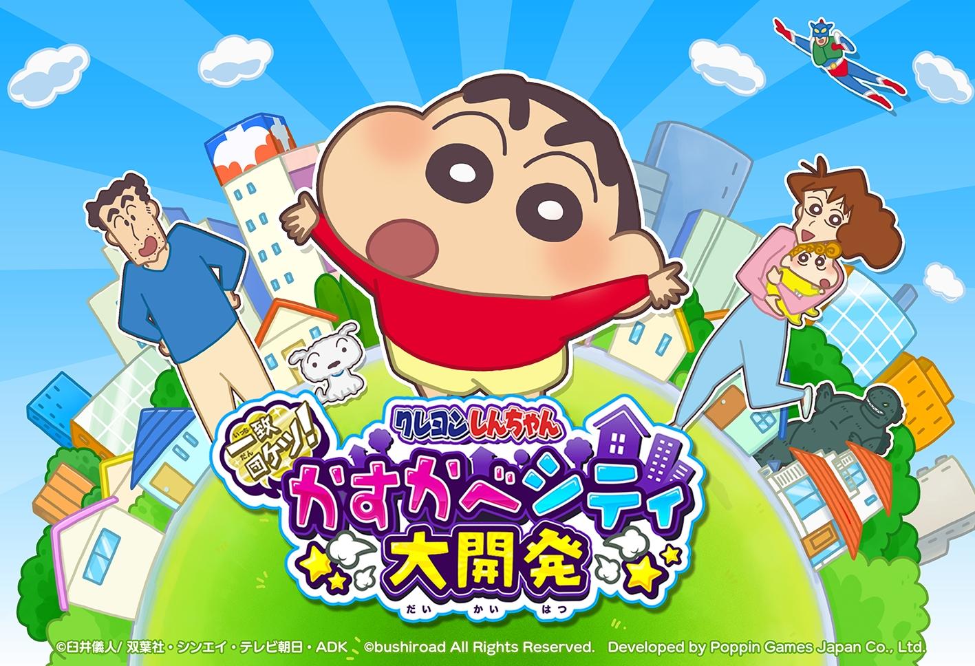 『クレヨンしんちゃん 一致団ケツ! かすかべシティ大開発』が1周年キャンペーン!