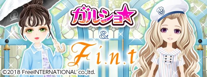 『ガルショ☆』と『F i.n.t』が期間限定のコラボレーションキャンペーン開始!
