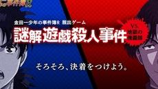 金田一少年シリーズ初のスマホゲーム 『謎解遊戯殺人事件』 が3/9より配信スタート!