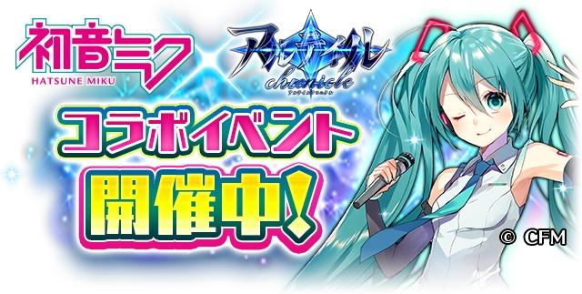 『アルテイルクロニクル』が「初音ミク」スペシャルコラボレーション第2弾を開催中!