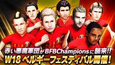 『BFBチャンピオンズ2.0』ベルギー国籍の選手11名が一挙に新登場!