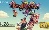 『暴れろ 動物たちよ! スマホでパーティー』4/26発売&動画と公式サイト公開!
