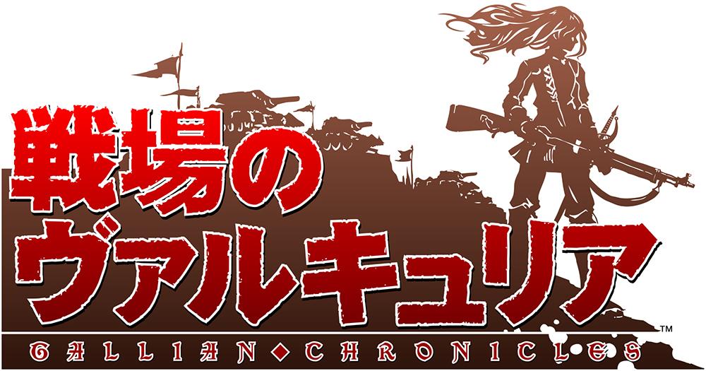 『戦場のヴァルキュリア』2018年秋にNintendo Switchで配信決定!