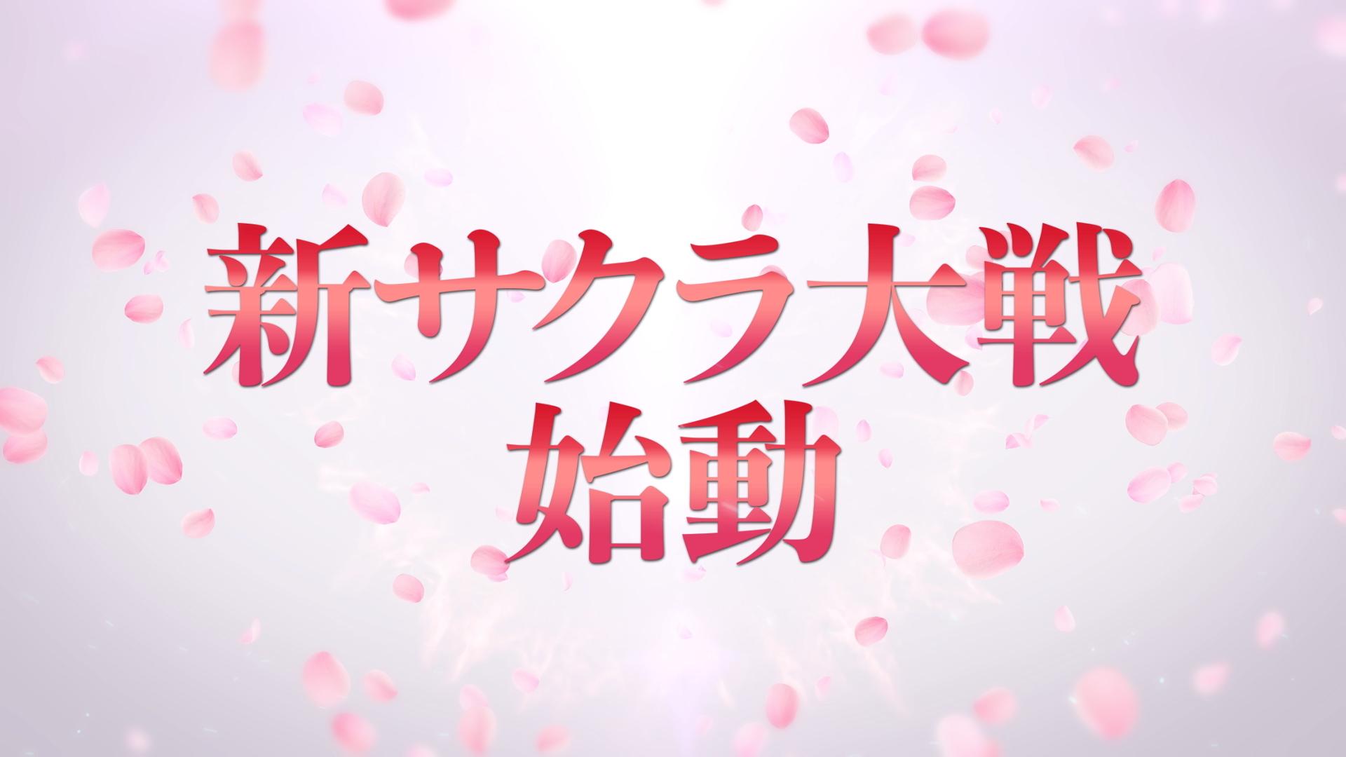 『新サクラ大戦』(仮題)始動&太正二十九年の帝都・東京を舞台にした完全新作!