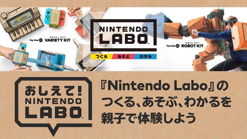 『Nintendo Labo』親子限定の体験型イベントの開催を決定!